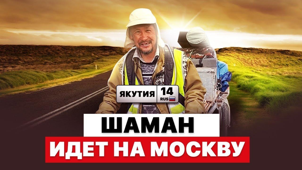Чим налякав Кремль «шаман-воїн Саша»?