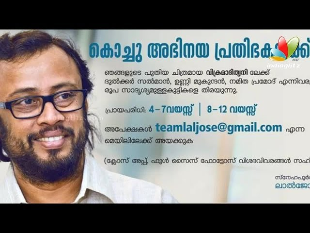 Lal Jose Is Looking For Child Actors For His Upcoming Film I Latest Malayalam News