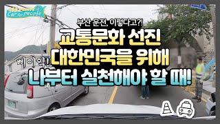 [Car for People] 부산의 보행자 안전 체험(2) - 김원효 x BJ 킹기훈