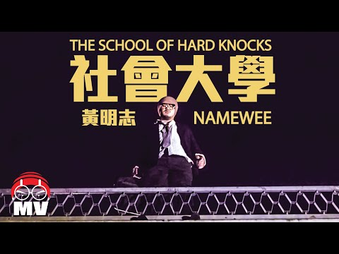 社會大學 - 黃明志 The School Of Hard Knocks by NAMEWEE