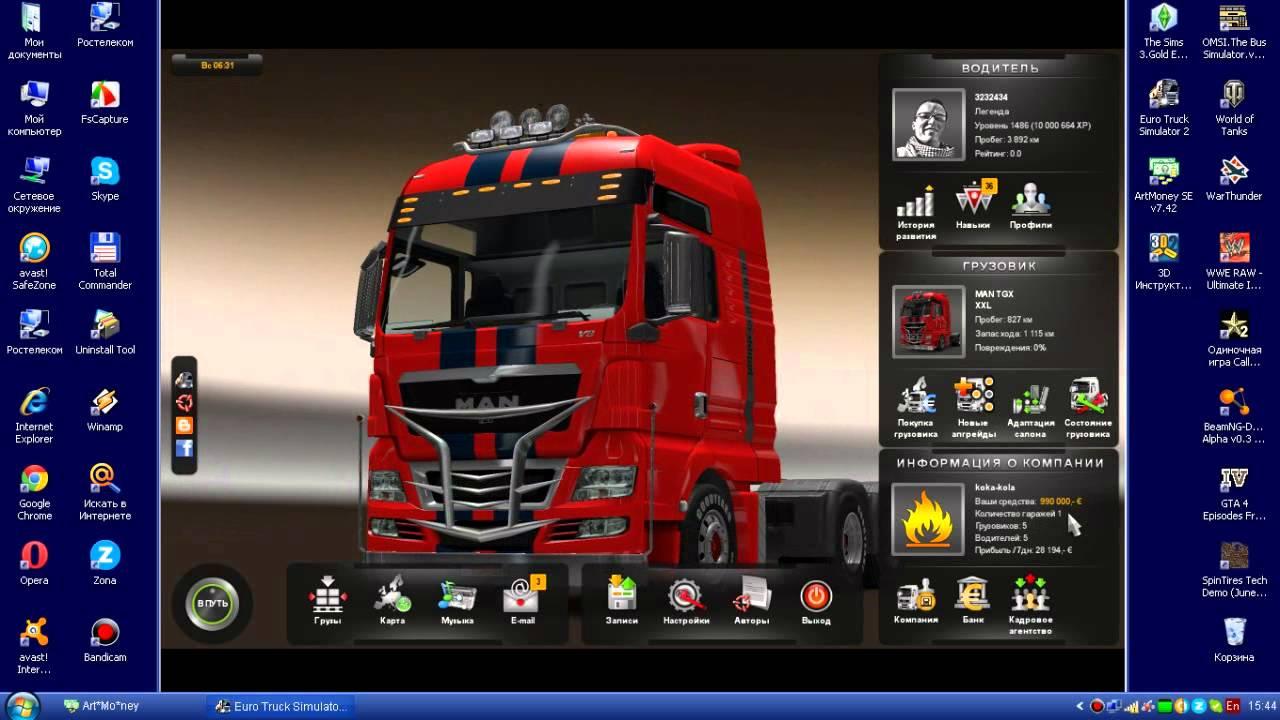 Как в euro truck simulator 2 сделать много денег