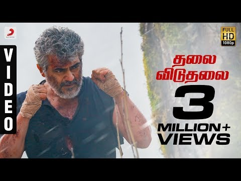 Vivegam - Thalai Viduthalai Official Song