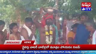 భక్తి శ్రద్ధలతో తిరుతమ్మ తల్లి హోమం Tiruthamma mother home with devotional care