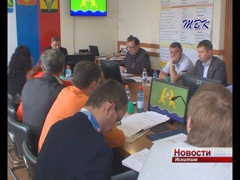 В Искитиме прошла очередная сессия Совета депутатов