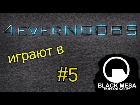 «Black Mesa», серия #5 - Меткий напарник и мороженные хедкрабы