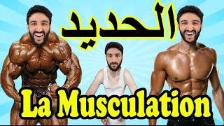 Simo Sedraty - الحديد - Lmusculation |