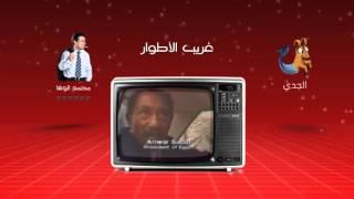 أبراج المشاهير..الوزير الوفا عندو القلب على ليمن وفقيهو صحيح حسب الشوافة | أبراج المشاهير