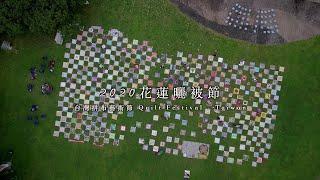 2020花蓮國際石雕藝術季廣告短篇