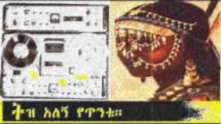 "Menilik Wossenachew - Anchi Konjo Ye Harar Wetat  ""አንቺ ቆንጆ የሃረር ወጣት"" (Amharic)"