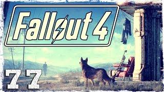Fallout 4. #77: Мистер Мэллоун.