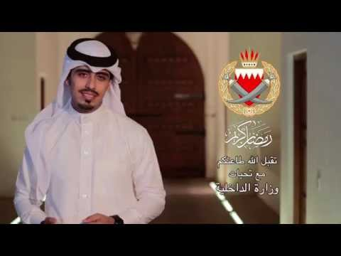 #Bahrain وزارة الداخلية.. لاتنسى قيام الليل