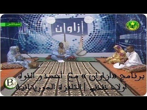 برنامج «ازاوان » مع  أحمد و النوه اولاد دندني |التلفزة الموريتانية