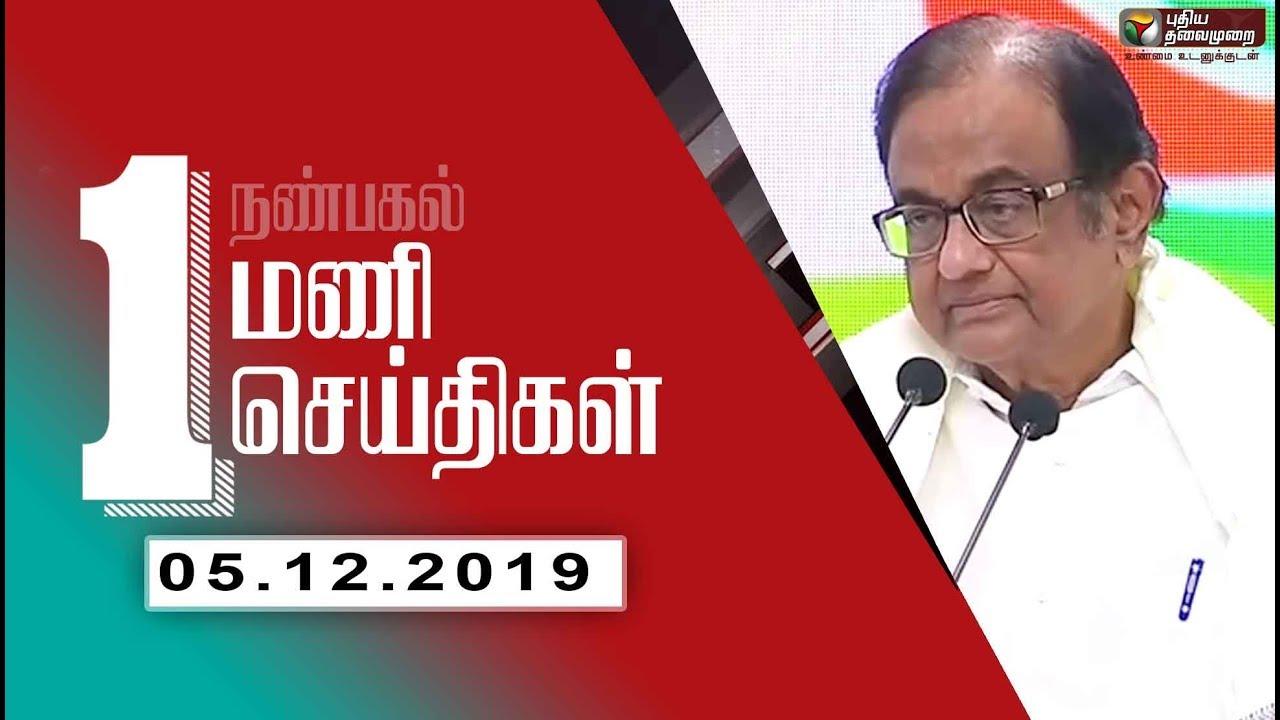 Puthiyathalaimurai 1 PM News   Tamil News   Breaking News   05/12/2019