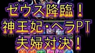 パズドラ【ゼウス降臨!】超地獄級 神王妃・ヘラ×2 -
