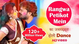 Khesari Lal Yadav & Dimple का जबरदस्त होली Dance   Rangwa Petikot Mein  New Bhojpuri Holi Video Song