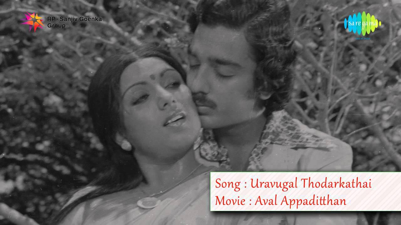 Aval Appadithan | Uravugal Thodarkathai song - YouTube