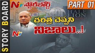 Story Board : Why Sonia Gandhi Hates PV Narasimha Rao?