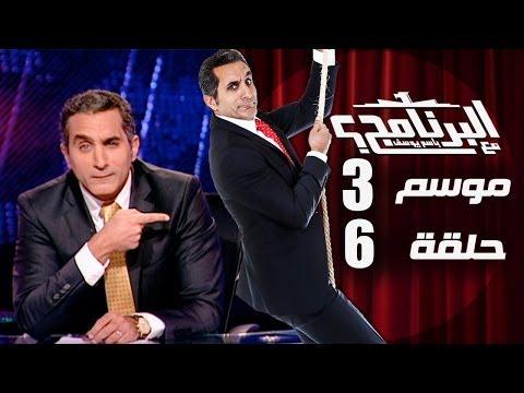 الحلقة السادسة من برنامج البرنامج