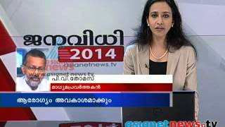 Asianet News@1pm 26th March 2014 Part 1