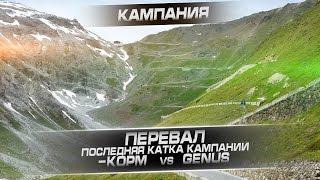Последняя катка 3 Кампании. -КОРМ vs GENUS