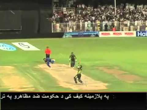 Afghanistan V Pakistan Cricket Match