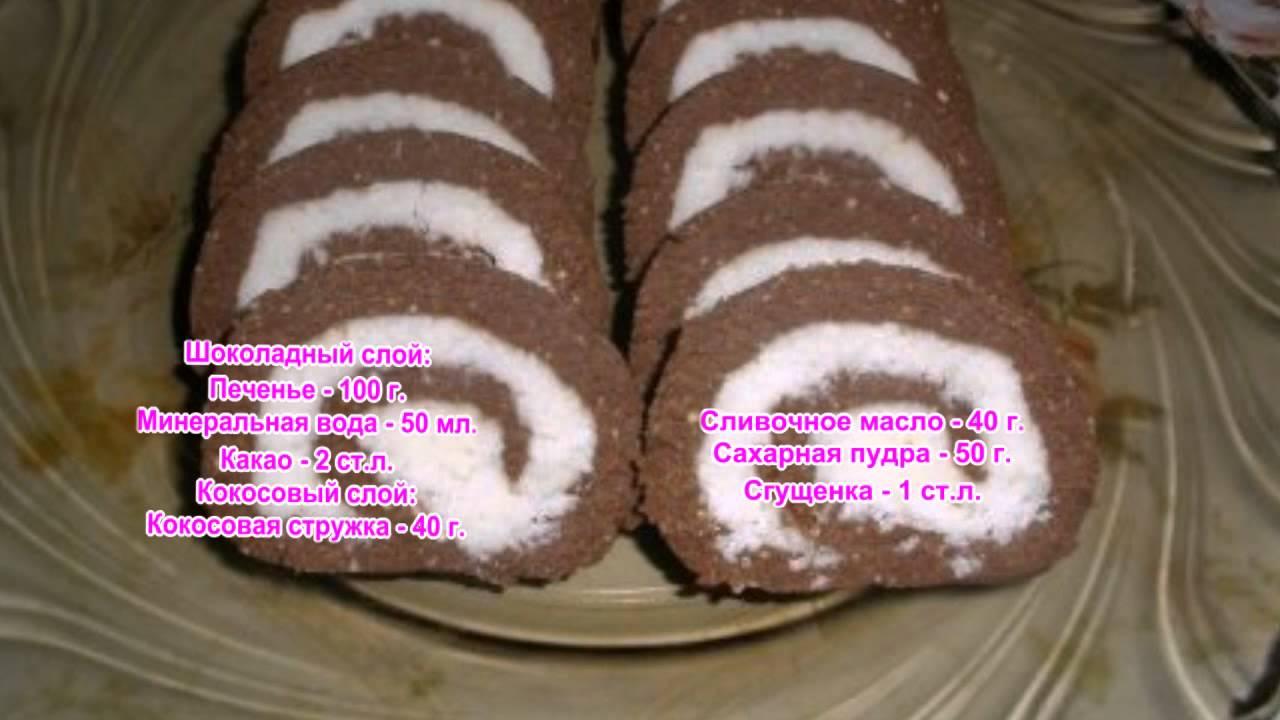 Торт без выпечки рецепт кокосовый