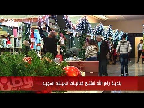بلدية رام الله تطلق فعاليات الميلاد المجيد