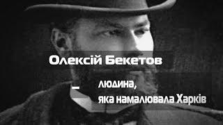 Олексій Бекетов – людина, яка намалювала Харків