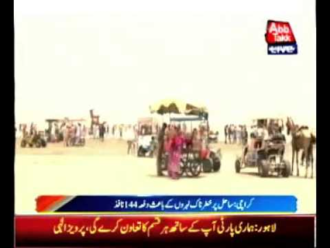 Commissioner Karachi bans sea bathing   Abb Takk News -- Breaking News