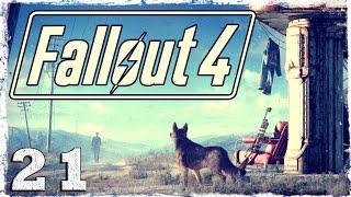 Fallout 4. #21: Хороший сектант - мертвый сектант.