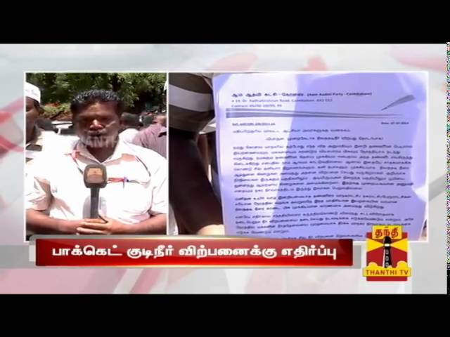 Aam Aadmi Party Members Petition To District Collector Against Pocket Water Sales : Thanthi TV