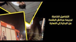 بالفيديو..التفاصيل الكاملة لجريمة مراكش البشعة من البداية إلى النهاية   |   خبر اليوم