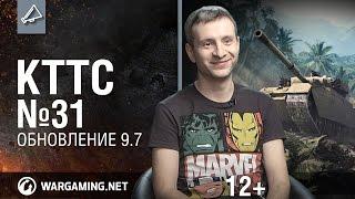 КТТС №31 Обновление 9.7
