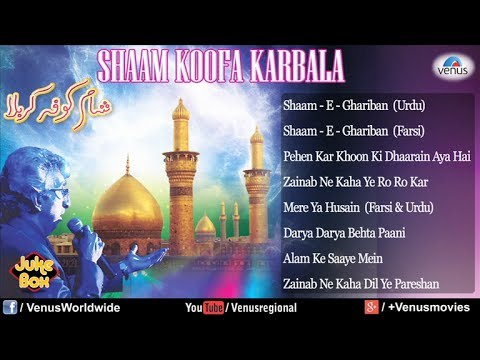 Shaam Koofa Karbala Audio Song Jukebox | Muslim Devotional |