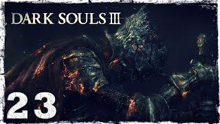 Dark Souls 3. #23: Тлеющее озеро.