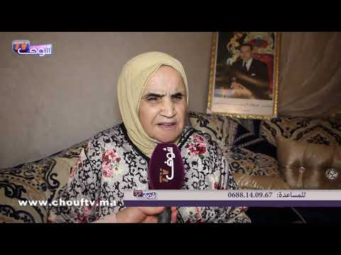عائلة من الجالية المغربية بالمحمدية مُهددة بالتشرد ..شرينا دار ب88 مليون و نصبو علينا   |   حالة خاصة