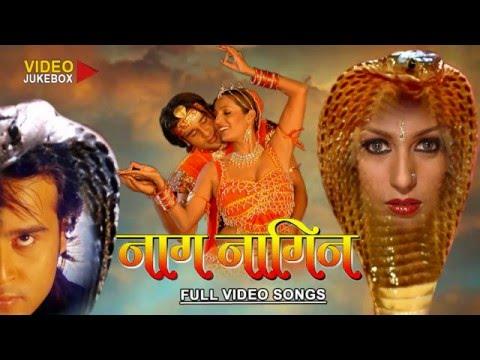 NAAG NAGIN - Full Length Bhojpuri Video Songs Jukebox