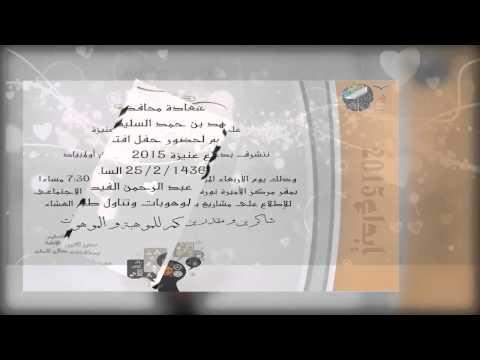 الدعوة الإلكترونية لحفل إبداع عنيزة 2015