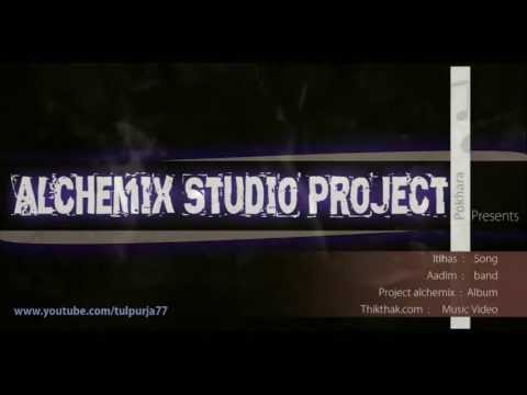 Itihas [Pokhreli rOck sOng] by alchemix project