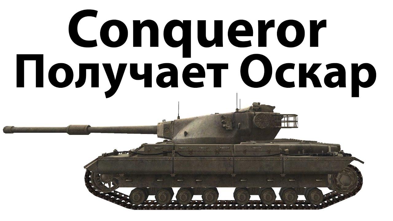 Conqueror - Получает Оскар