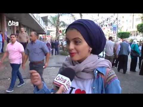 """نابلس: كاميرا """"وطن"""" تستطلع اراء المواطنين حول المصالحة الوطنية"""