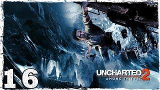Uncharted 2. Серия 16: Финал.