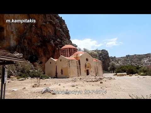 Aγιοφάραγγο Κρήτη 20 7 2014  Agiofarago Crete.