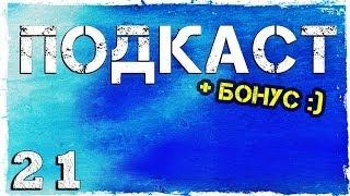 Подкаст № 21 - Новости, планы и ответы на вопросы.