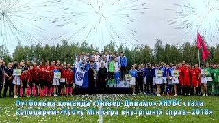 Кубок Міністра внутрішніх справ з футболу їде до Харкова