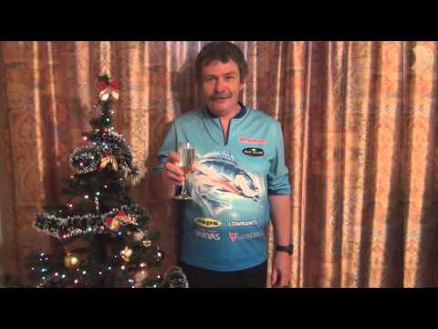 Поздравления С новым годом от главного рыболова Страны! Константина Кузьмина!