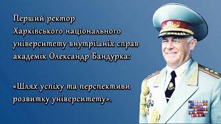 Перший ректор ХНУВС академік Олександр Бандурка:
