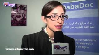 بالفيديو.. أول خدمة إلكترونية مجانية في المغرب لحجز المواعيد الطبية   مال و أعمال