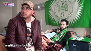 المشجع الودادي كمال يساند المشجع الرجاوي بعد العملية الجراحية التي أجراها على مستوى رجله | بــووز