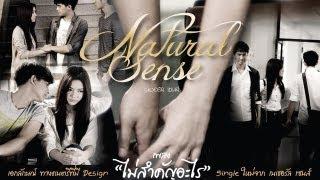 Hao123-ไม่สำคัญอะไร -- Natural Sense [Official MV]